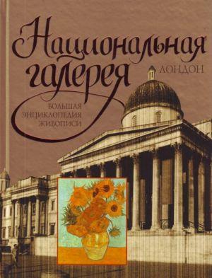 Национальная галерея.Лондон.  Большая энциклопедия живописи