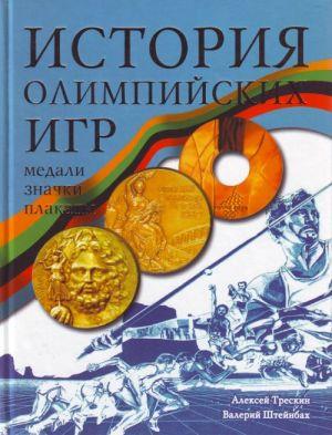 Istorija Olimpijskikh igr. Medali. Znachki. Plakaty.
