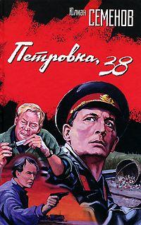 Petrovka 38.