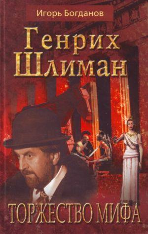 Genrikh Shliman. Torzhestvo mifa.