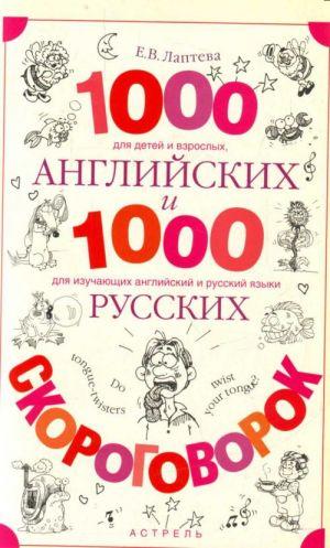 1000 anglijskikh i 1000 russkikh skorogovorok: uchebnoe posobie.