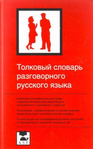 Tolkovyj slovar razgovornogo russkogo jazyka: ok.3500 slov.