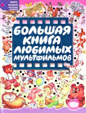 Bolshaja kniga ljubimykh multfilmov.