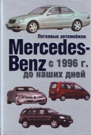 Legkovye avtomobili Mersedes-Benz s 1996 g. do nashikh dnej.