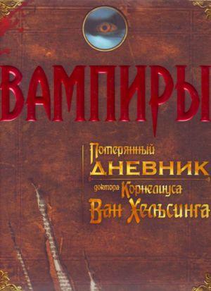Vampiry. Poterjannyj dnevnik doktora Korneliusa Van Khelsinga.