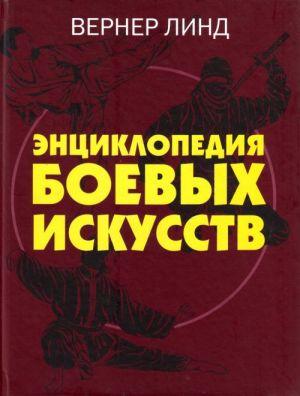 Entsiklopedija boevykh iskusstv.