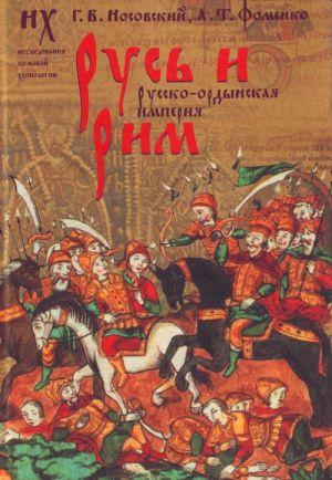 Rus i Rim. Novaja khronologija. Russko-ordynskaja imperija. V 2 t. T. II, kn. III, IV.