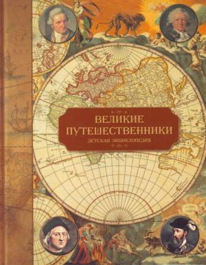 Великие путешественники: детская энциклопедия.