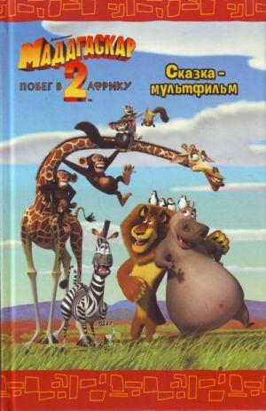 Madagaskar-2. Pobeg v Afriku. Skazka-multfilm.