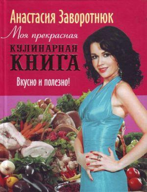 Моя прекрасная кулинарная книга. Вкусно и полезно.