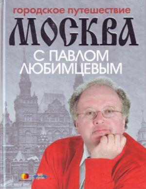 Gorodskoe puteshestvie. Moskva s Pavlom Ljubimtsevym.