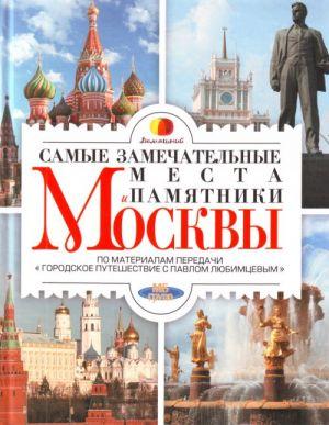 Samye zamechatelnye mesta i pamjatniki Moskvy.