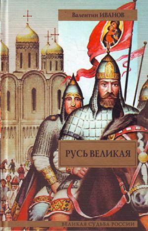 Rus Velikaja