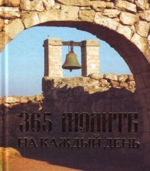 365 molitv na kazhdyj den