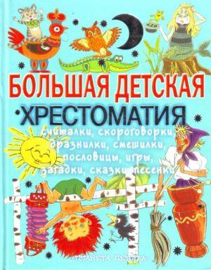 Bolshaja detskaja khrestomatija