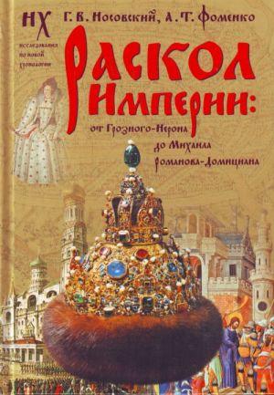 Raskol Imperii: Ot Groznogo - Nerona do Mikhaila Romanova - Domitsiana