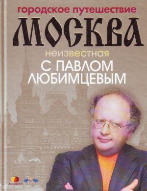 Gorodskoe puteshestvie. Moskva neizvestnaja s Pavlom Ljubimtsevym