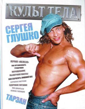 Kult tela Sergeja Glushko
