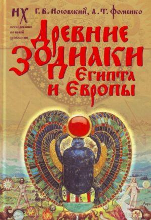 Drevnie zodiaki Egipta i Evropy. Datirovki 2003-2004 godov (Novaja khronologija Egipta, chast 2)