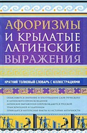 Aforizmy i krylatye latinskie vyrazhenija