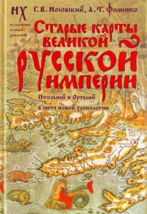 Старые карты Великой Русской Империи