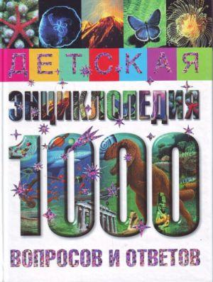 Detskaja entsiklopedija. 1000 voprosov i otvetov