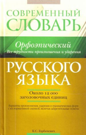 Sovremennyj orfoepicheskij slovar russkogo jazyka