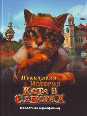 Pravdivaja istorija Kota v sapogakh