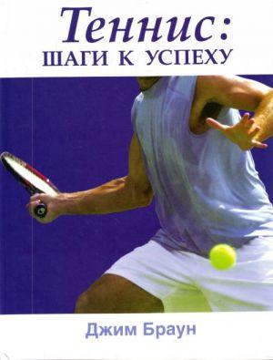 Tennis: shagi k uspekhu.