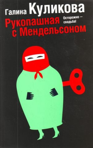 Rukopashnaja s Mendelsonom.