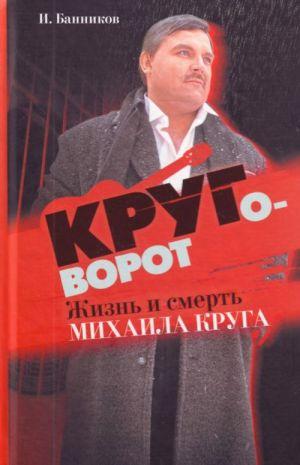 Krugovorot: zhizn i smert Mikhaila Kruga.