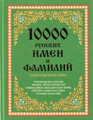 10 000 russkikh imen i familij