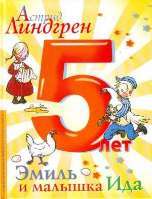 ChitDoma:5 Lindgren Emil i malyshka Ida