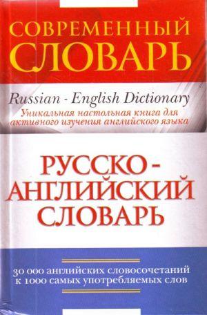 Russko-anglijskij slovar