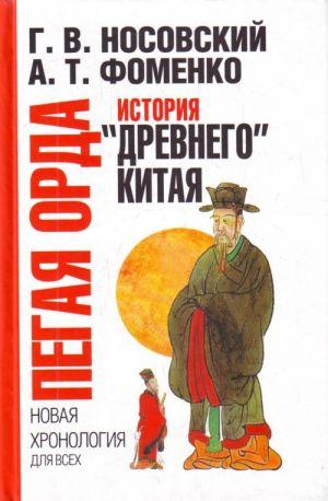 """Pegaja orda. Istorija """"drevnego"""" Kitaja"""