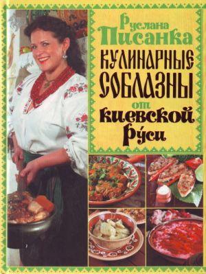 Kulinarnye soblazny ot Kievskoj Rusi