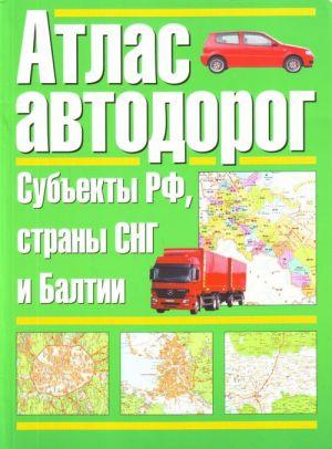 Atlas avtodorog. Rossija. Subekty RF, strany SNG i Baltii