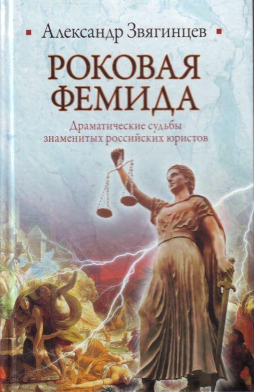 Rokovaja Femida. Dramaticheskie sudby znamenitykh rossijskikh juristov