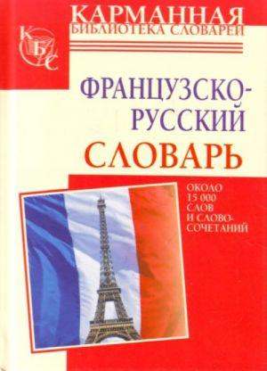 Frantsuzsko-russkij slovar