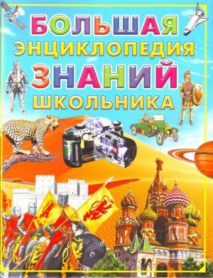 Bolshaja entsiklopedija znanij shkolnika.
