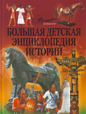 Bolshaja detskaja entsiklopedija istorii