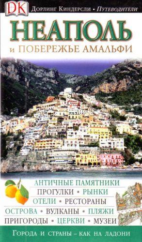 Neapol i poberezhe Amalfi