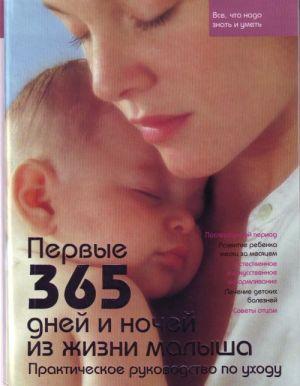 Первые 365 дней и ночей из жизни малыша