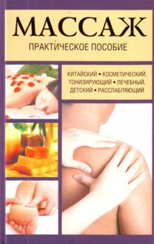 Massazh. Prakticheskoe posobie