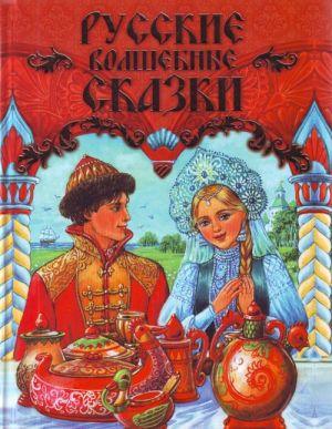 Russkie volshebnye skazki
