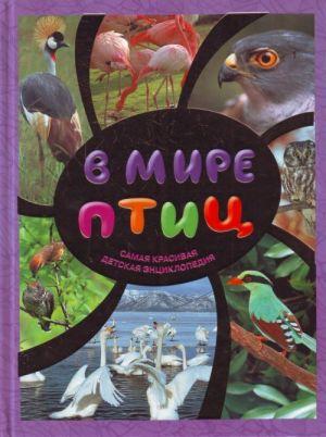 V mire ptits.Samaja krasivaja detskaja entsiklopedija.1500 samykh udivitelnykh ptits