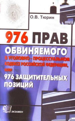 976 prav obvinjaemogo v Ugolovno - protsessualnom kodekse RF, ili 976 zaschititelnykh pozitsij