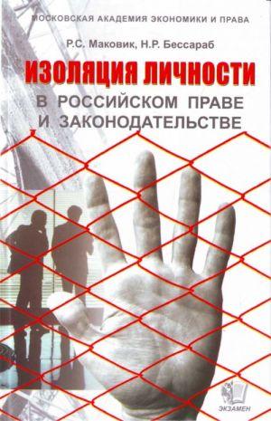 Izoljatsija lichnosti v rossijskom prave i zakonodatelstve.