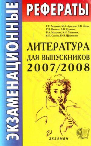 Ekzamenatsionnye referaty po literature dlja vypusknikov 2007-2008.