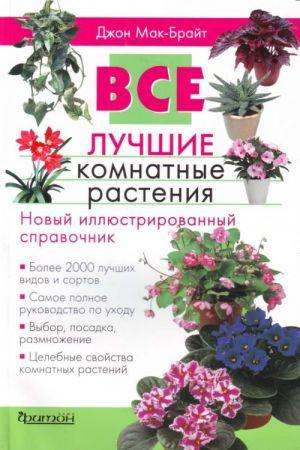 Все лучшие комнатные растения: Новый иллюстрированный справочник.